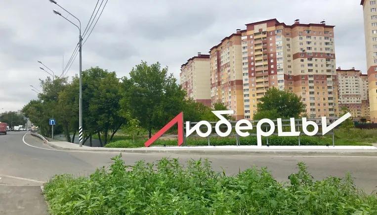 Согласование перепланировки квартиры в Люберцах.